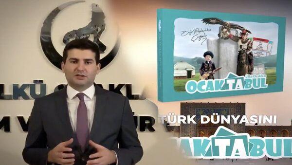 Ocaktabul - Sputnik Türkiye
