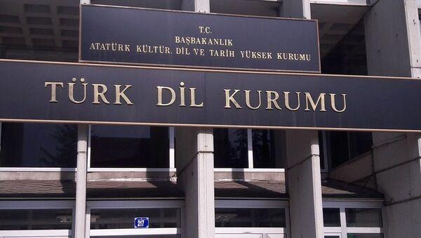 Türk Dil Kurumu (TDK) - Sputnik Türkiye