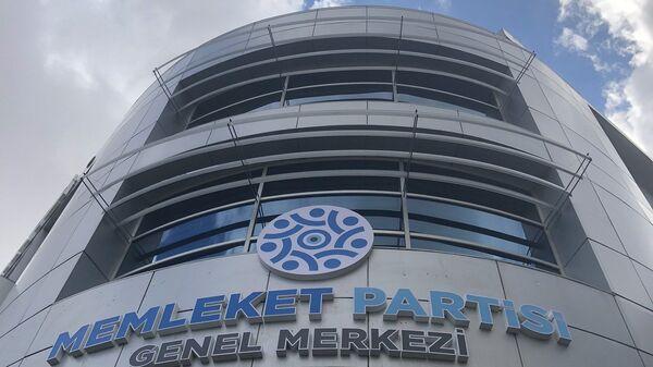 Memleket Partisi Genel Merkezi - binası - Sputnik Türkiye