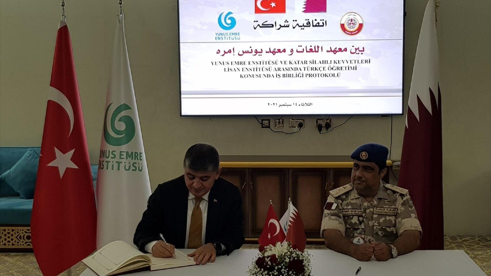Yunus Emre Enstitüsü (YYE) ile Katar Silahlı Kuvvetleri Dil Okulu arasında Türkçe kursu eğitimi alanında işbirliği anlaşması imzalandı. - Sputnik Türkiye, 1920, 17.09.2021