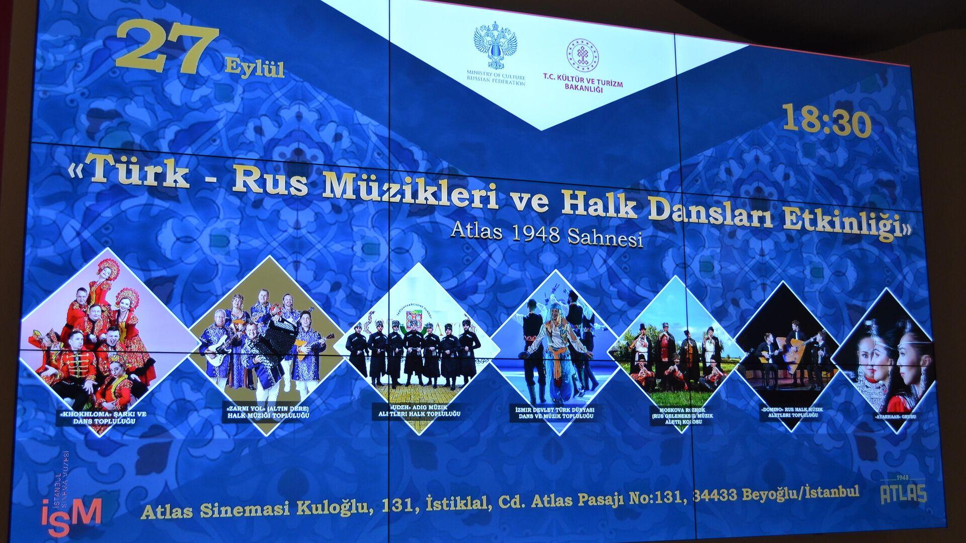 Rusya ile Türkiye arasında kültürler arası diyalog konulu yuvarlak masa toplantısı. - Sputnik Türkiye, 1920, 28.09.2021