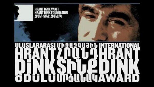 Hrant Dink ödülleri - Sputnik Türkiye