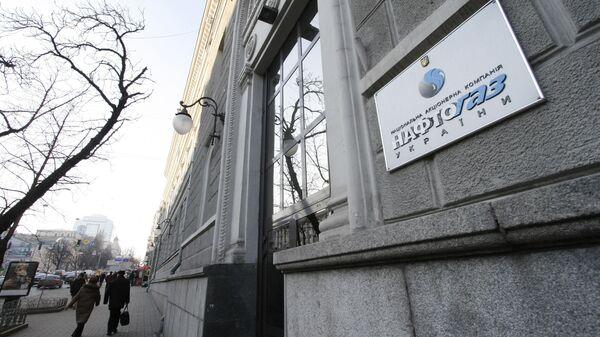 Naftogaz - Sputnik Türkiye
