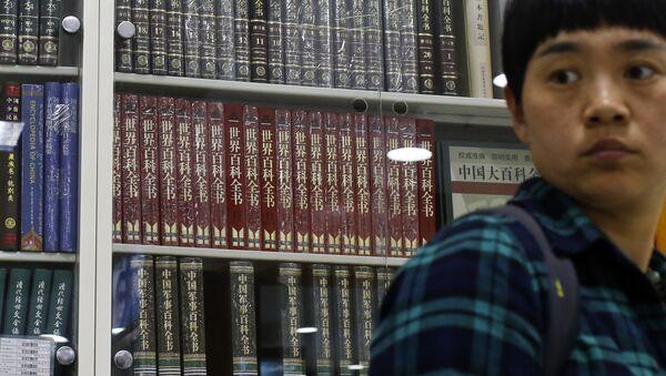 Çin ansiklopedisi Wikipedia'ya meydan okuyor - Sputnik Türkiye