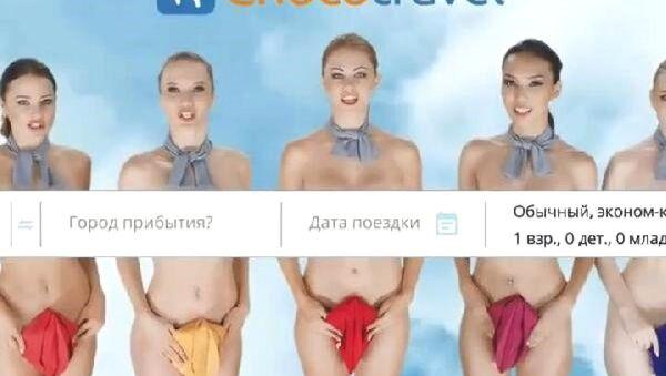 Çıplak hosteslerin yer aldığı reklam tepki topladı - Sputnik Türkiye