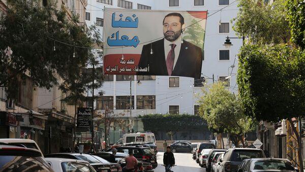 Lübnan Başbakanı Saad el Hariri - Sputnik Türkiye