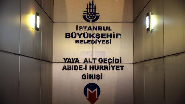 Şişli metrosundaki 'Trump' tabelaları söküldü - Sputnik Türkiye