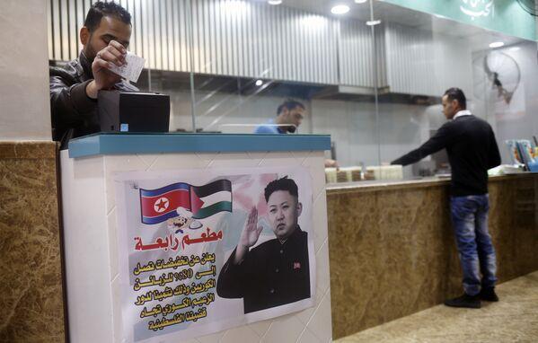 Gazze İçişleri Bakanlığı'na göre Gazze Şeridi'nde hiçbir Kuzey Koreli bulunmuyor.İndirim kampanyası fikrini sosyal medya ve diğer yerlerdeki tartışmalar sırasında bulduğunu söyleyen Rabaa da bunun farkında. - Sputnik Türkiye