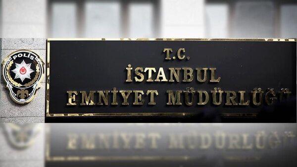 İstanbul İl Emniyet Müdürlüğü - Sputnik Türkiye