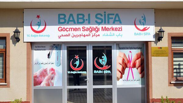 Bab-ı Şifa - Sputnik Türkiye