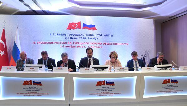 Türk-Rus Toplumsal Forumu - Sputnik Türkiye