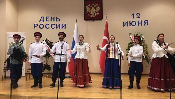 Rusya Günü, Rusya'nın Ankara Büyükelçiliği'nde düzenlenen resepsiyonla kutlandı. - Sputnik Türkiye