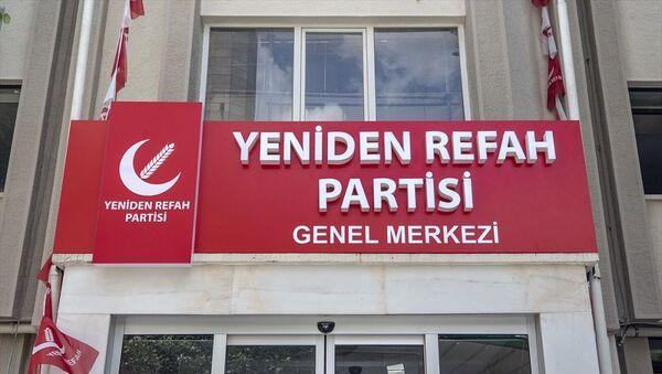 Yeniden Refah Partisi - Sputnik Türkiye