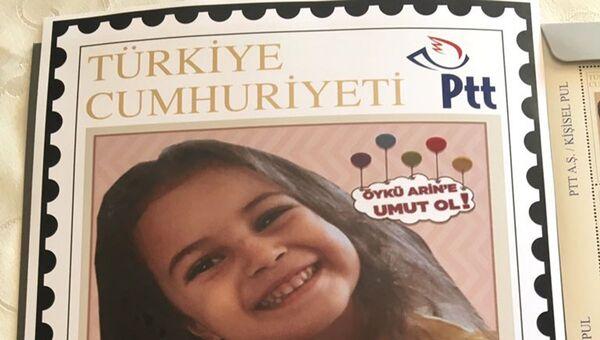 Öykü Arin için posta pulu - Sputnik Türkiye