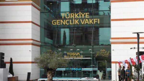 Türkiye Gençlik Vakfı (TÜGVA)  - Sputnik Türkiye