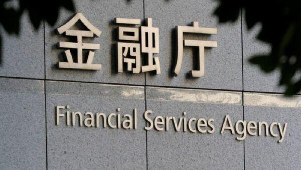 Japon FSA (Finacial Services Agency)  - Sputnik Türkiye