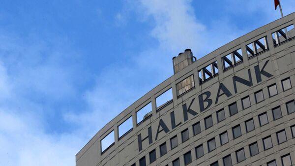 Halkbank - Sputnik Türkiye