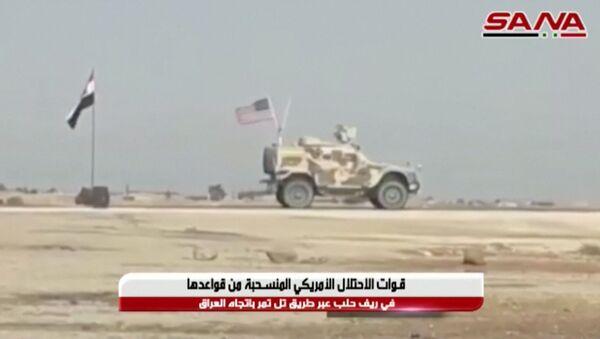 Suriye devlet haber ajansı SANA tarafından yayımlanan Suriye bayrağının yanından geçerek kuzeydoğu bölgesini terk eden ABD zırhlı araçlarının görüntüsü (20 Ekim 2019) - Sputnik Türkiye