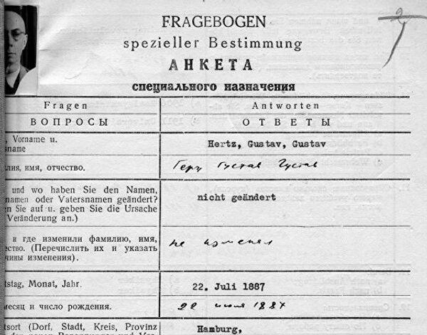 Gustav Hertz'in doldurmuş olduğu anketten bir sayfa - Sputnik Türkiye