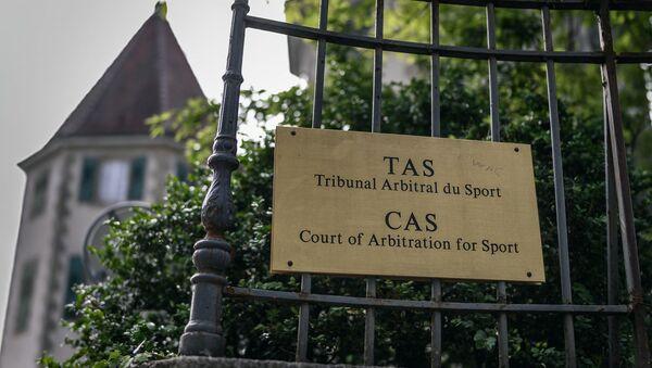 Uluslararası Spor Tahkim Mahkemesi (CAS)  - Sputnik Türkiye