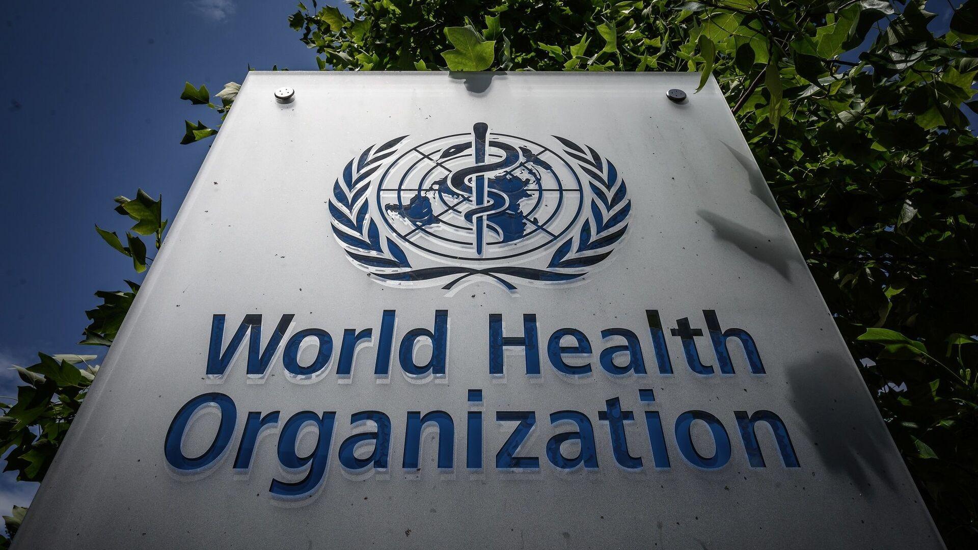 Dünya Sağlık Örgütü (DSÖ) - Sputnik Türkiye, 1920, 17.06.2021